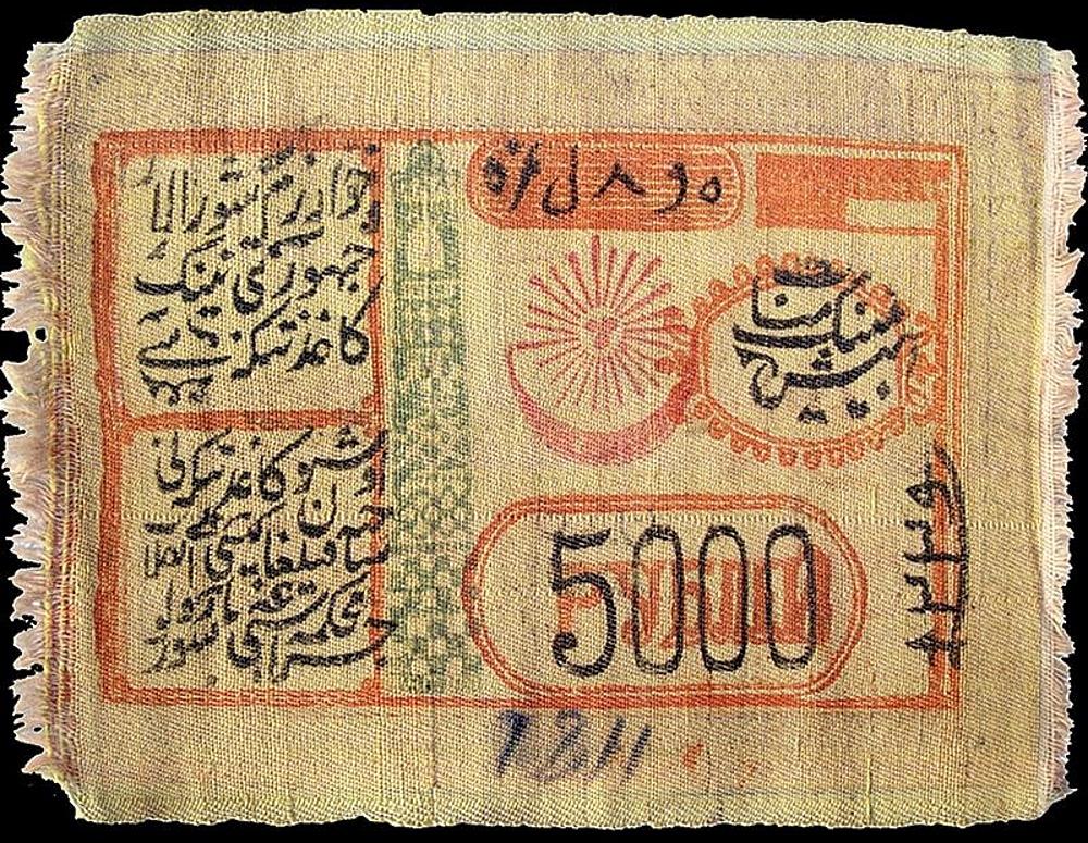 Хорезмская шёлковая ассигнация 1920 года с надписями на узбекском языке