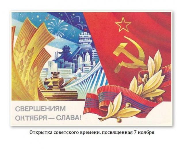 Об истории СССР — из уст родных людей