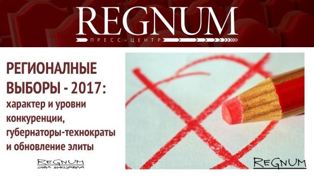 Онлайн: В ИА REGNUM обсуждают итоги региональных выборов