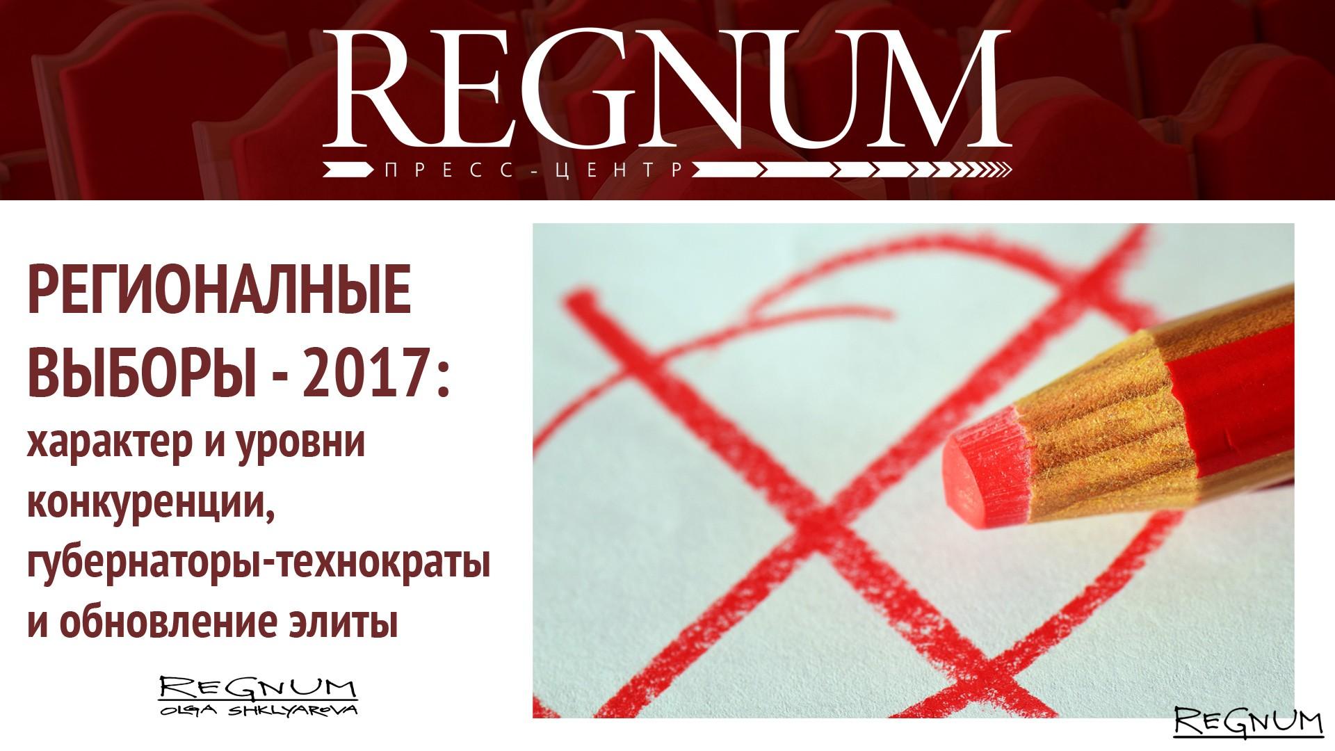 В пресс-центре ИА REGNUM обсуждают прошедшие 10 сентября выборы