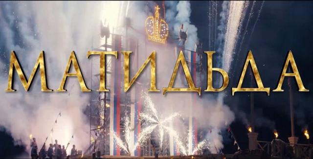 Крупнейшая в России киносеть отказалась от «Матильды»