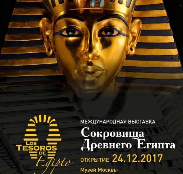 Фальшивые фараоны в Минске