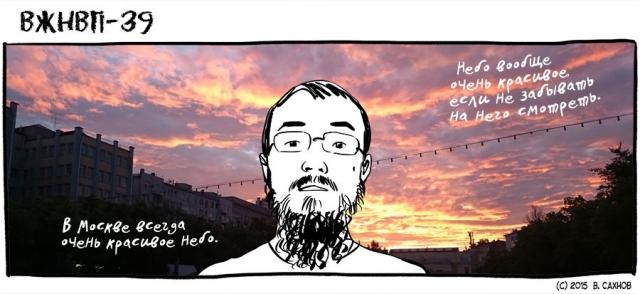 Русский архетип в берлоге: о чем говорят веб-комиксы