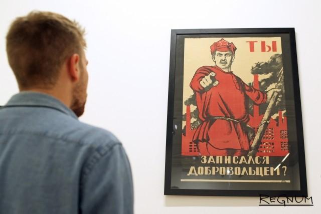 Плакаты Октября и первых лет Советской власти представили в Петербурге