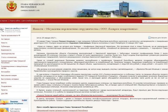 Релиз пресс-службы главы Чувашии о перспективах сотрудничества с «Газпромом» и оценке работы региональных властей