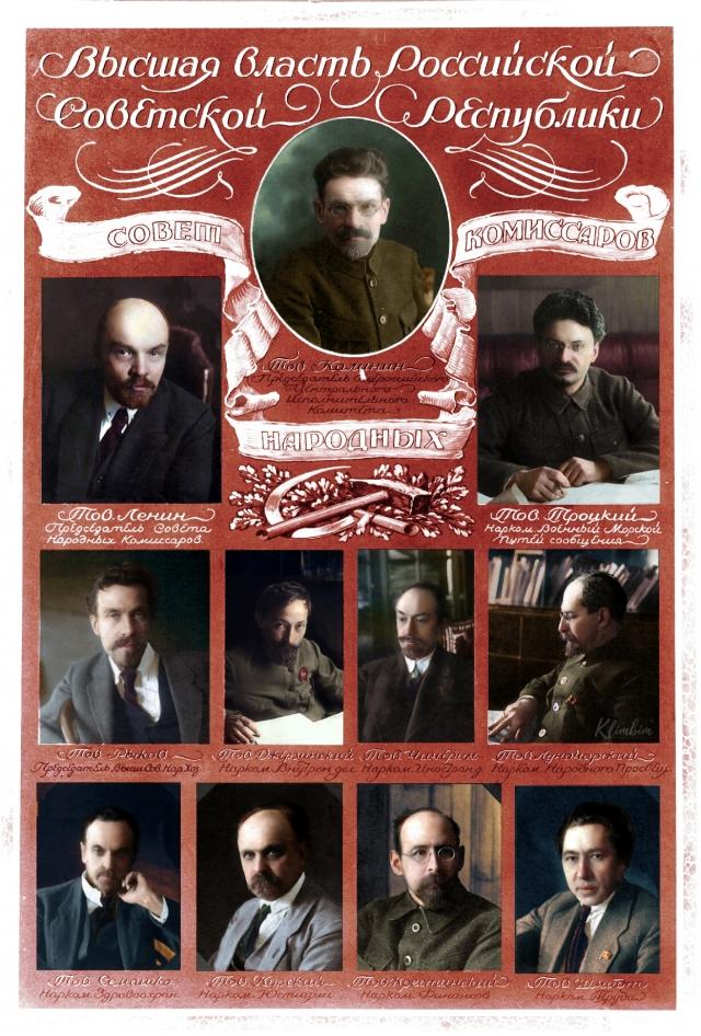 Совнарком, 1918 (Николай Семашко снизу слева)