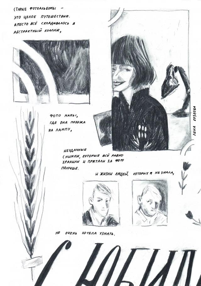 Международный фестиваль рисованных историй бумфест