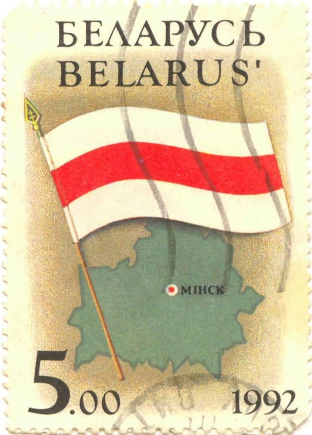 Почтовая марка Белоруссии. 1992