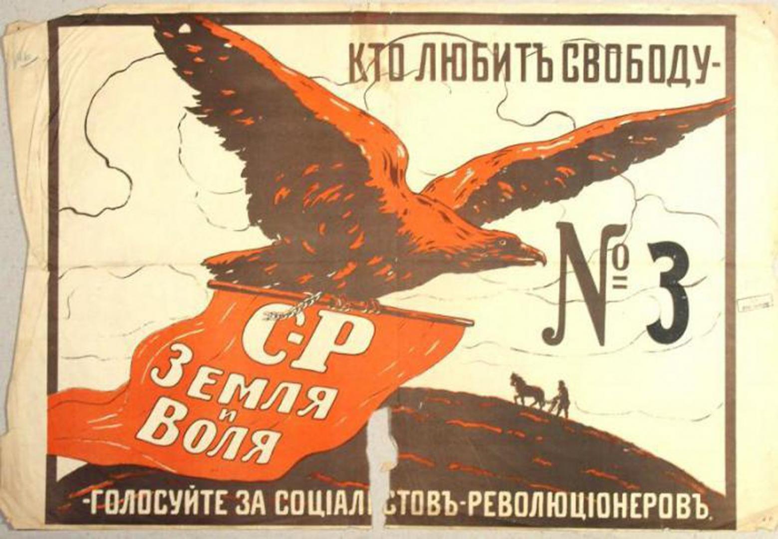 Черный – земля, красный – рабоче-крестьянский класс, белый – воля. Агитационный плакат социалистов-революционеров.
