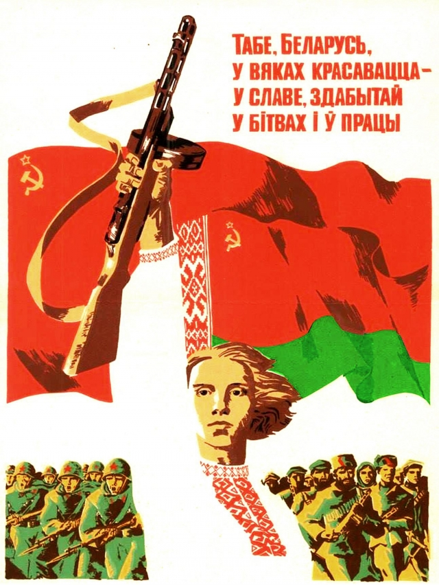 Государственный флаг Белорусской Советской Социалистической Республики с 1951 года по 1991г. с доминирующим красным цветом, зеленой полосой и орнаментом у древка.  До 1951 года флаг БССР был монолитно красным