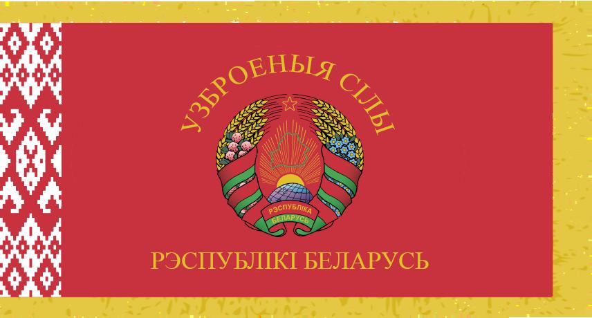 Национальный, исторический и традиционный флаг Беларуси от истоков до наших дней. Монолитно красный с народным орнаментом у древка