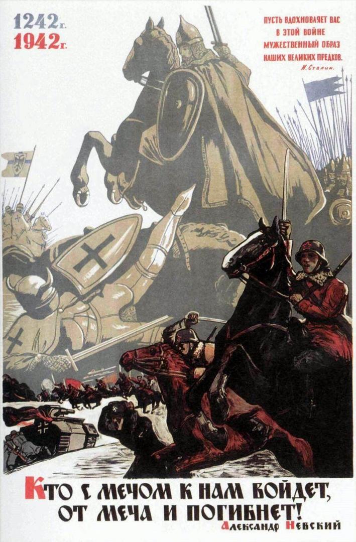 Советский плакат, выпущенный в 1942 году к 700-летию битвы на Чудском озере. В правом верхнем углу слова И.Сталина: «Пусть вдохновляет вас в этой войне мужественный образ наших великих предков».