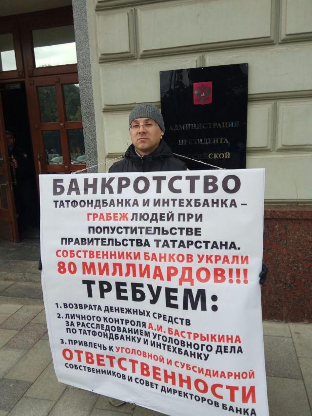Банк «Спурт» признали банкротом, а вкладчики ТФБ вышли на улицы Москвы