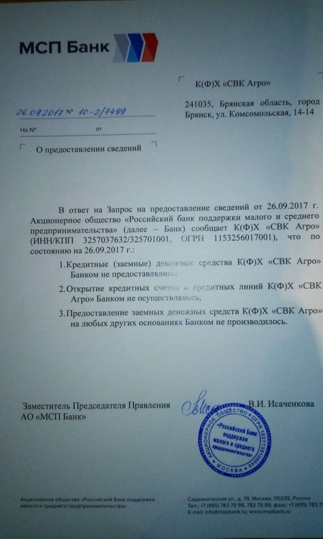 Инвестиции в «СВК Агро» — некредитные деньги: пресс-служба компании