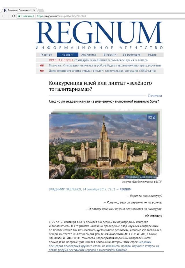 Идеи Н. Н. Моисеева в контексте глобального противостояния России и Запада