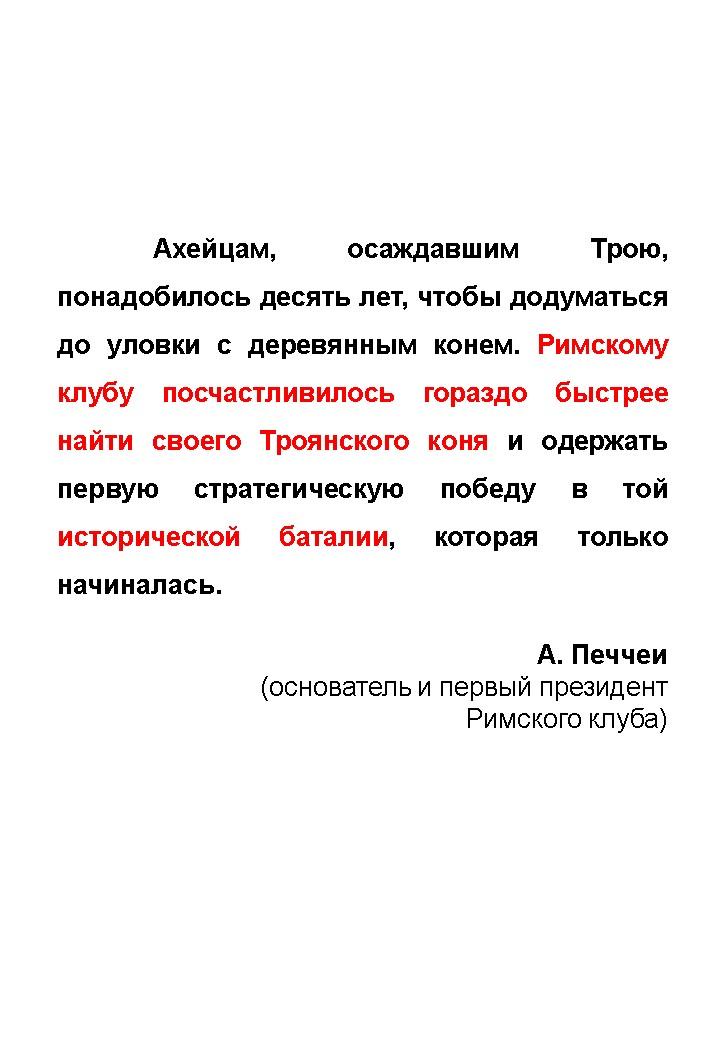 Печчеи о «троянском коне»