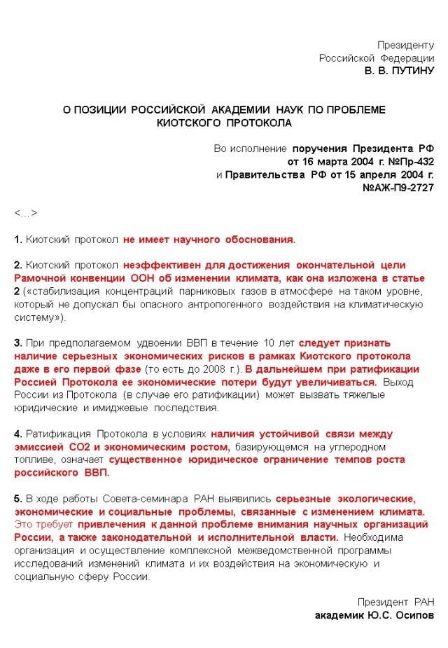 Совет-семинар РАН