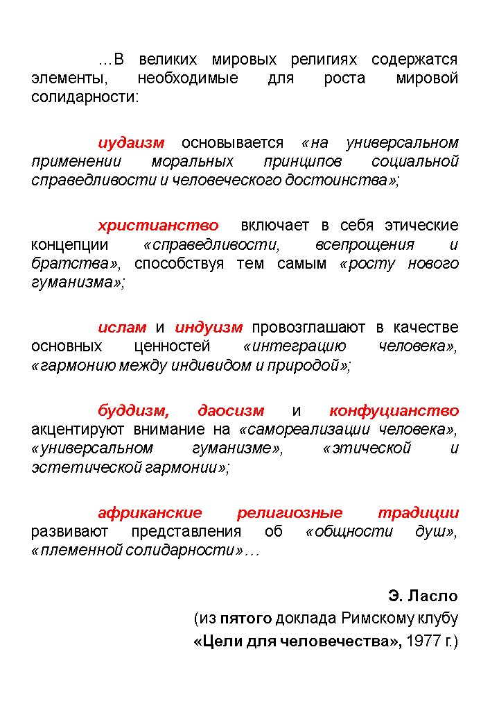 Ласло: «иерархия» мировых религий