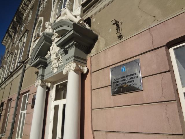 Администрация МО Город Саратов. Саратов