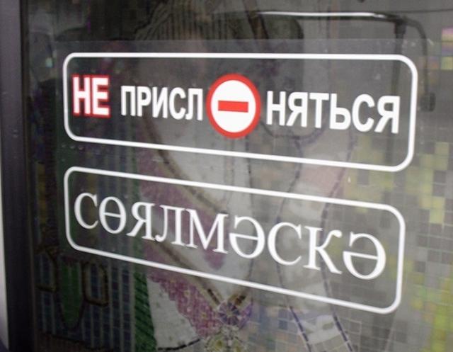 Татарский язык подкорректируют по Путину