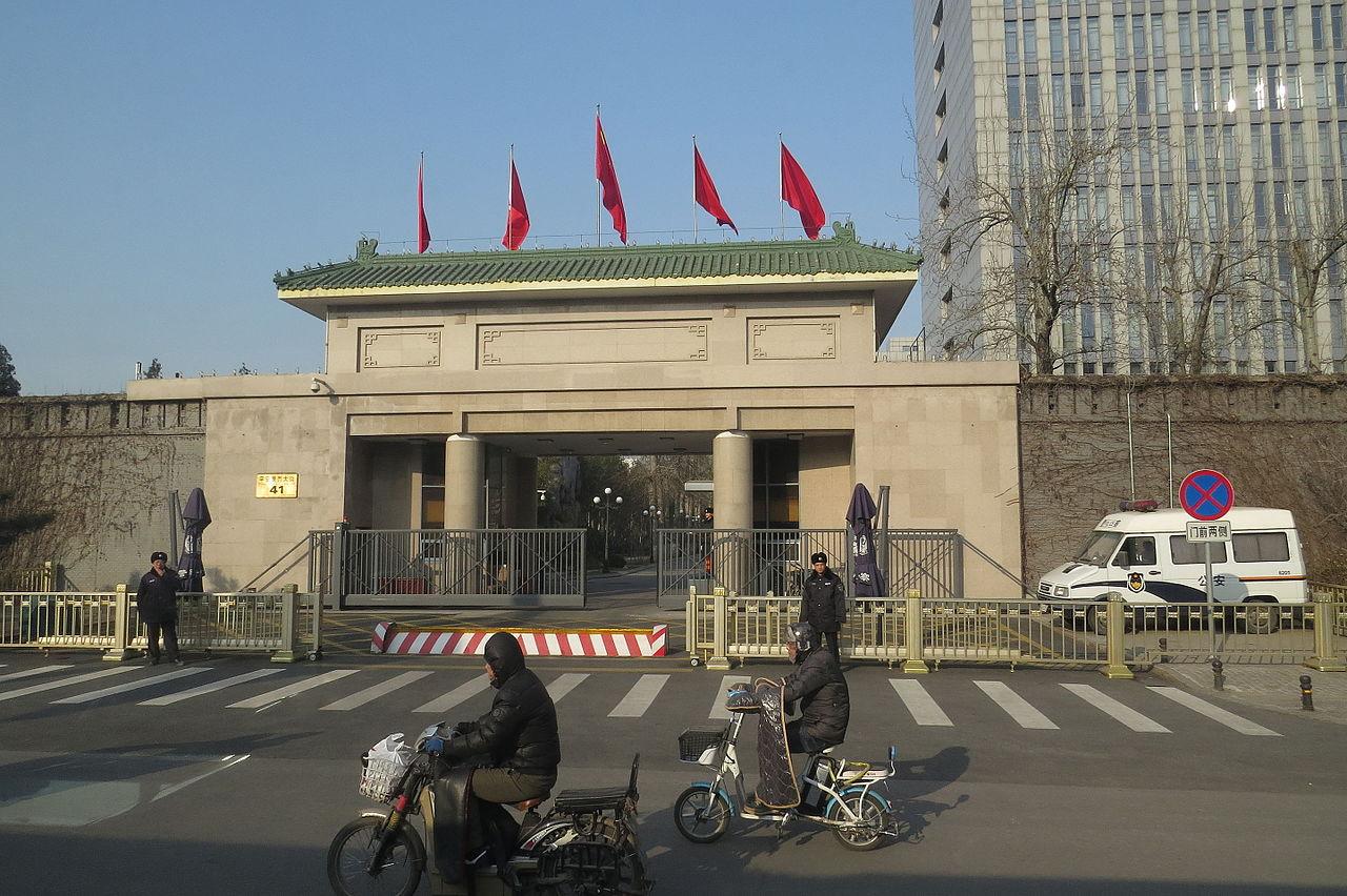 Штаб-квартира Дисциплинарного наблюдательного органа Коммунистической партии Китая