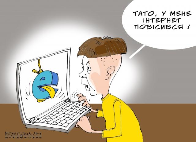 Iнтернет