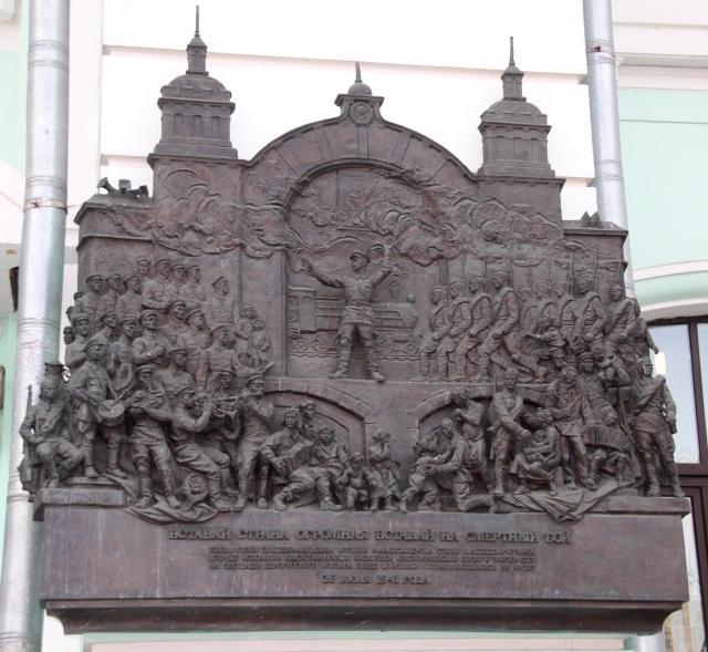 Мемориальная доска на фасаде Белорусского вокзала, посвящённая первому исполнению ансамблем песни «Священная война» 26 июня 1941 года.