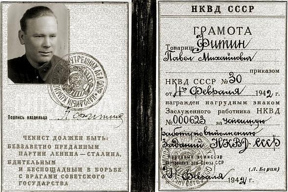 Грамота НКВД СССР к нагрудному знаку «Заслуженный работник НКВД»