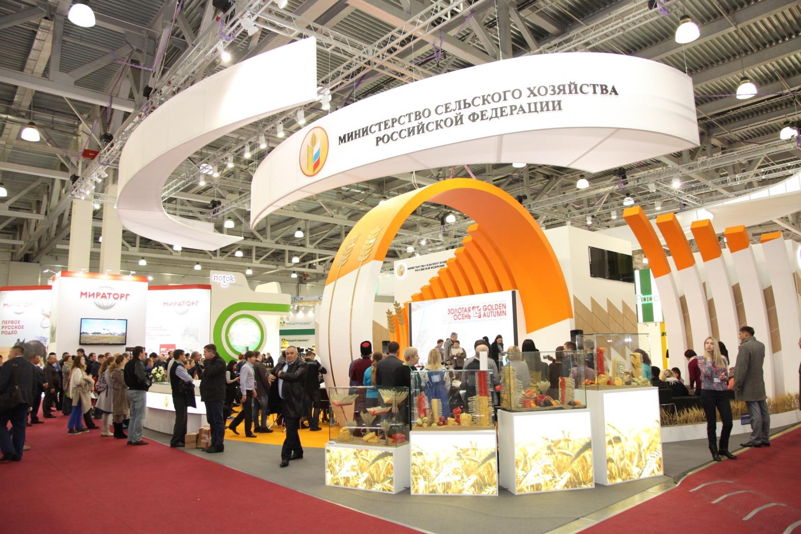 Агропромышленная выставка «Золотая осень»