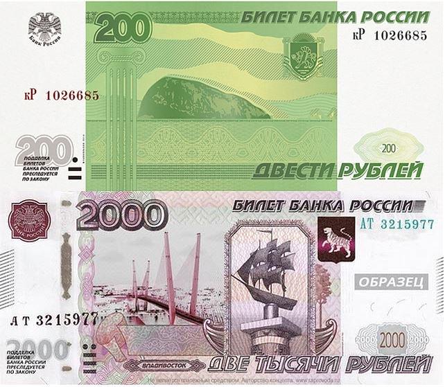 выбор изображения на купюрах 2000 и 200 рублей