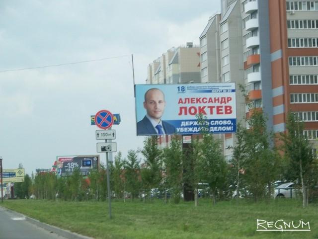 Предвыборная агитация Александра Локтева. Барнаул, 2016 год