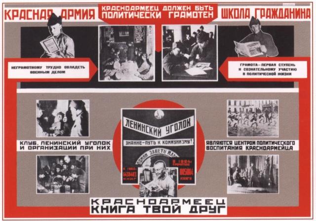 Знание-сила . Лавинский А. Красная Армия — школа гражданина... 1927