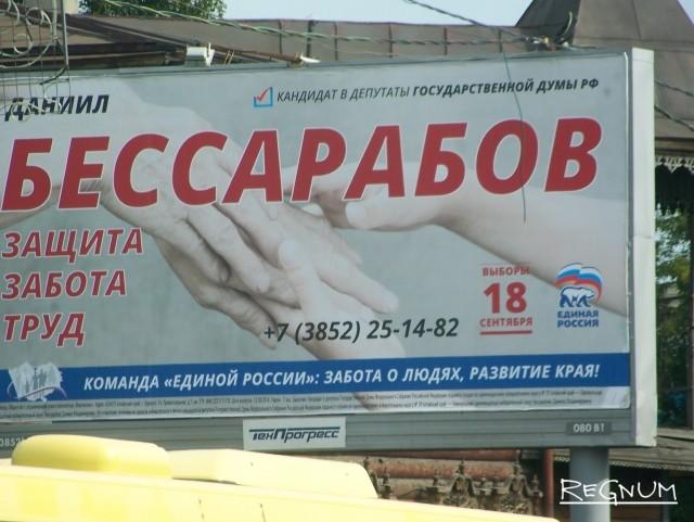 Предвыборная агитация в Барнауле. Даниил Бессарабов