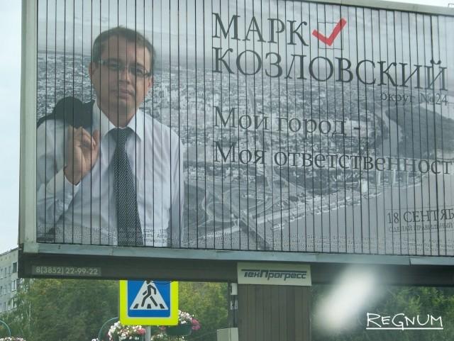 Предвыборная агитация в Барнауле. 2016 год