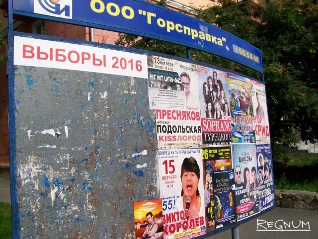 Стенд, на котором за всю предвыборную кампанию в Барнауле так ничего и не опубликовали
