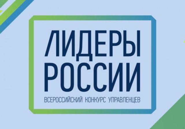 Желающих принять участие в конкурсе «Лидеры России» уже 32 тысячи