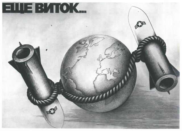Еще виток. Советский плакат