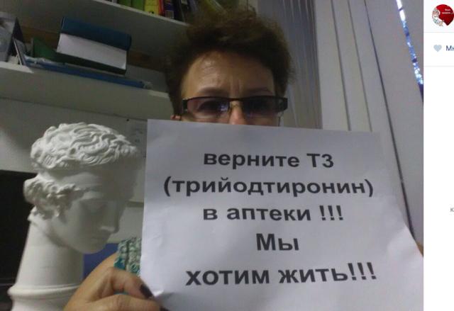 Препараты с Т3 жизненно необходимы тысячам россиян