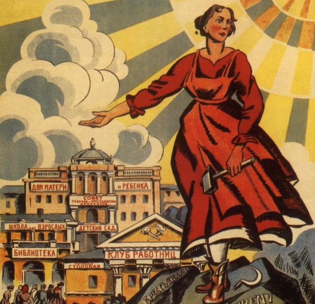 Что дала Октябрьская революция работнице и крестьянке. 1920. Советский плакат