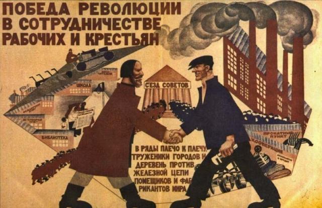 Победа революции. Советский плакат