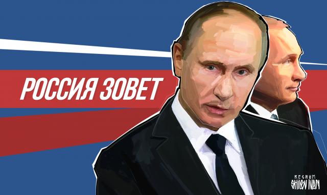 Владимир Путин на форуме «Россия зовет!»: трансляция