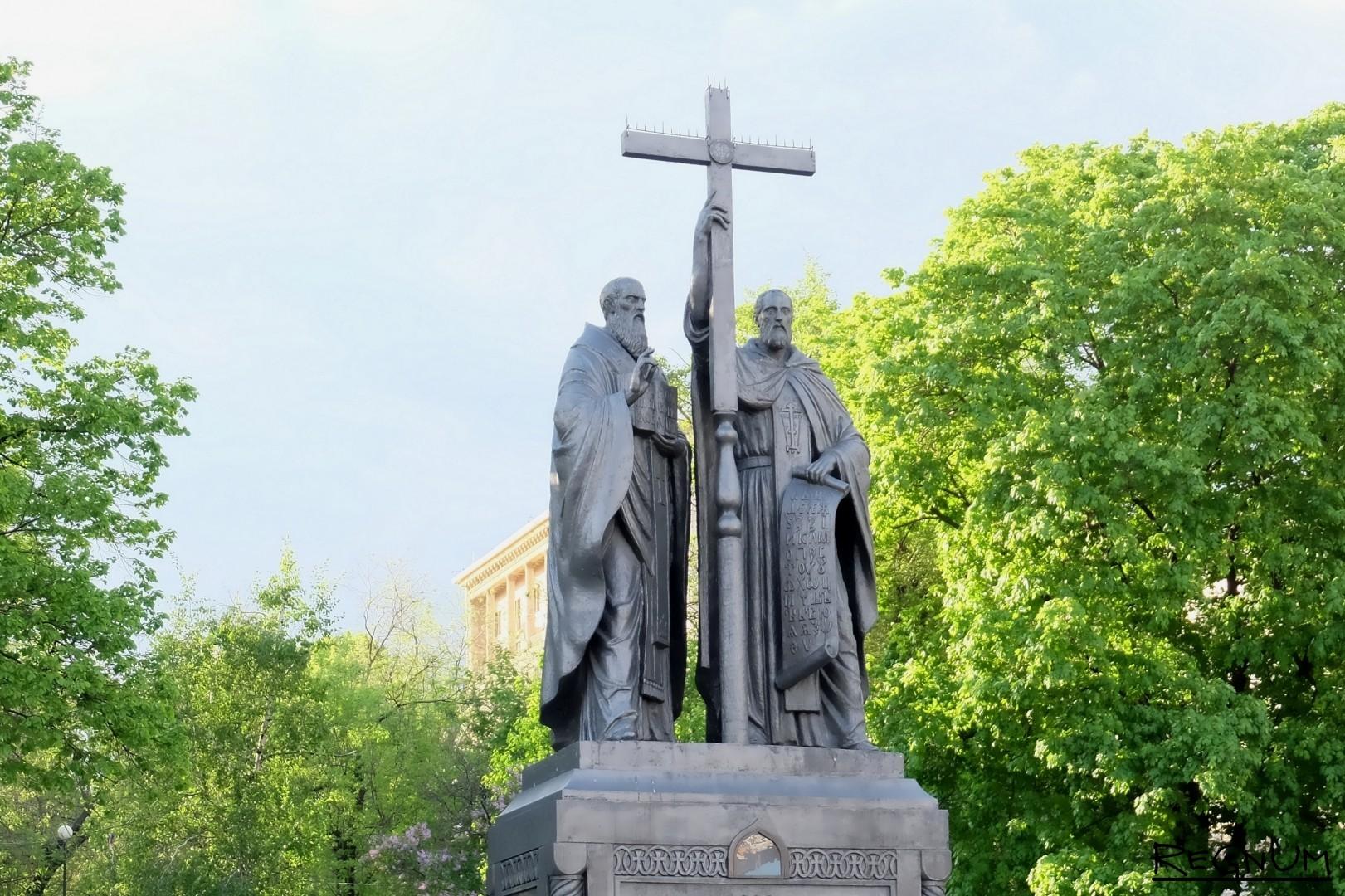 Памятник кириллу и мефодию фото