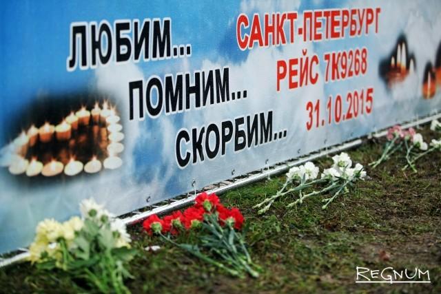 Два года, как они не прилетели: в Ленобласти открыли мемориал жертвам А321