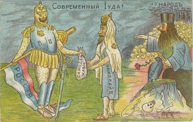 Серия открыток «Карикатуры и гримасы революции»