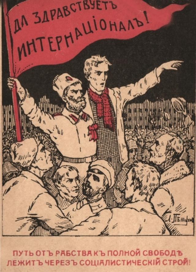 Л. Петухов. Путь от рабства к полной свободе лежит через социалистический строй! 1917 г