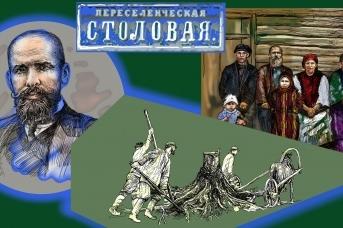 Реформа Столыпина