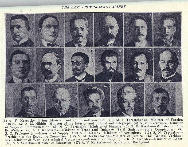 Состав Временного правительства