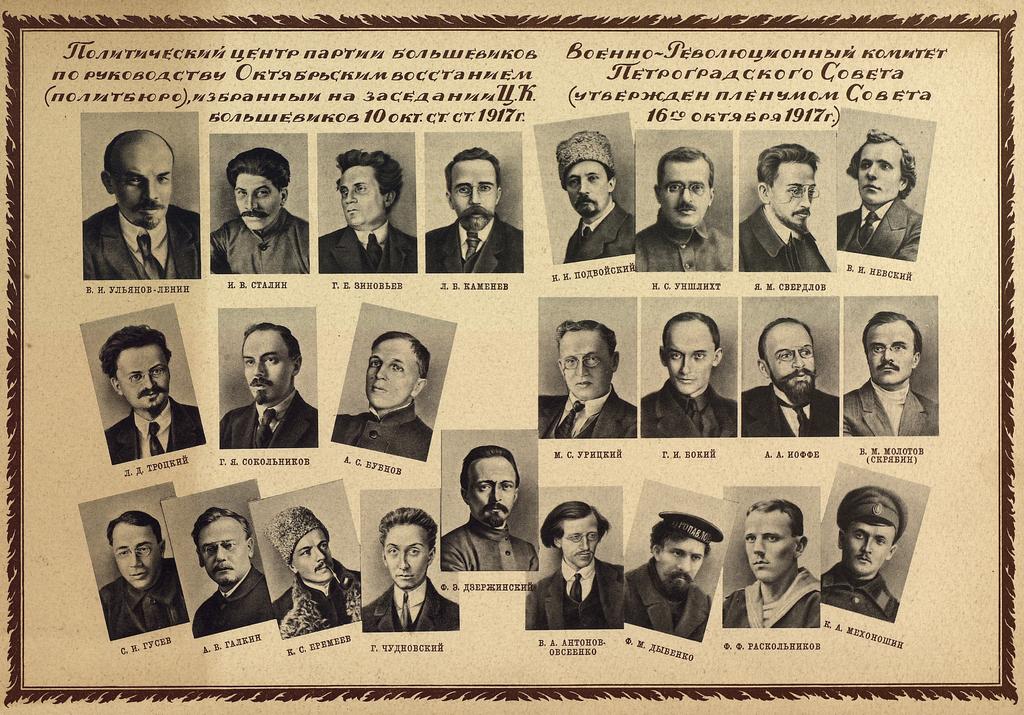 Руководители Октябрьской революции