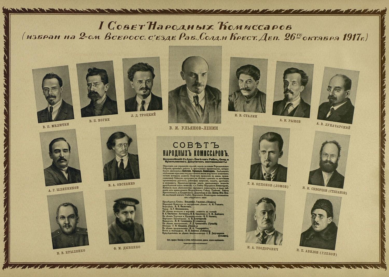 Состав первого Совета народных комиссаров
