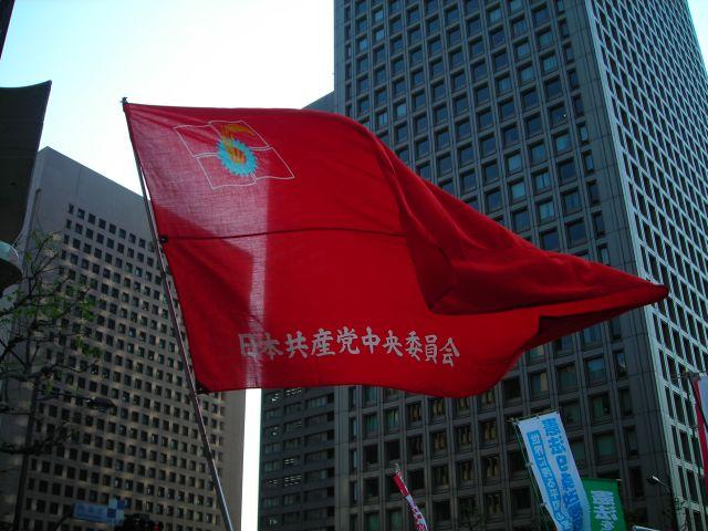 Флаг коммунистической партии Японии